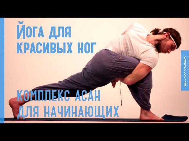 Йога для красивых ног 💎 Йога для начинающих ⭐ SLAVYOGA