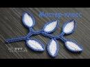 Мастер-класс по вязанию веточек с листочками крючком. How to crochet pattern вranch with leaves