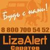 Поисковый отряд Лиза Алерт Саратов