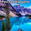 Русские Курорты - официальная группа