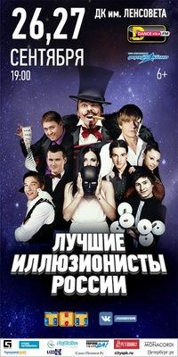 Лучшие иллюзионисты России