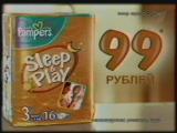 staroetv.su / Реклама (Первый Канал, 2005) (3)
