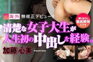 [Tokyo Hot n0954] Kokomi Kato – First Time Real Debut