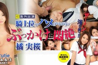 [Tokyo Hot n0955] Mio Tachibana – Gangbang School