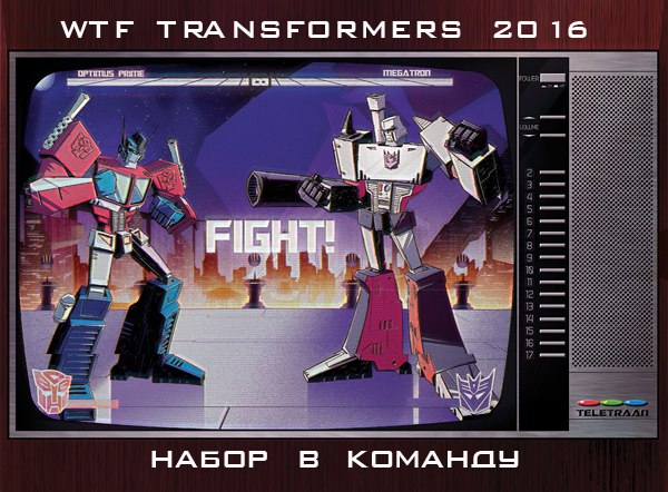 Пост набора WTF TRANSFORMERS 2016