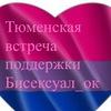 Встреча поддержки Би/Полисексуалов_ок г.Тюмень