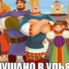 Подслушано в Ульяновке.