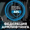 ФЕДЕРАЦИЯ АРМЛИФТИНГА САМАРСКОЙ ОБЛАСТИ