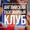 Английский разговорный клуб Екатеринбург