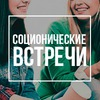 Соционика Екатеринбург