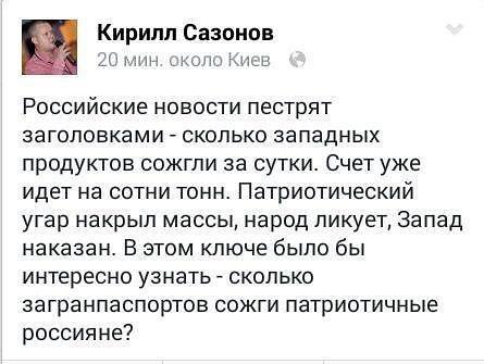 Вице-премьер РФ Шувалов рассказал, когда россиян перестанут наказывать запретом продуктов за санкции Запада - Цензор.НЕТ 8331
