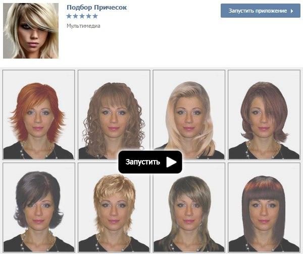 n-lon.ru/track/hair-online/Прическа+виктория?IN_KEY=Прическа+виктория