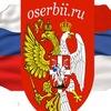 Русская Сербия   Туризм   Путешествия