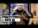 Триагрутрика ft. Витя АК - Чемодан Лавэ