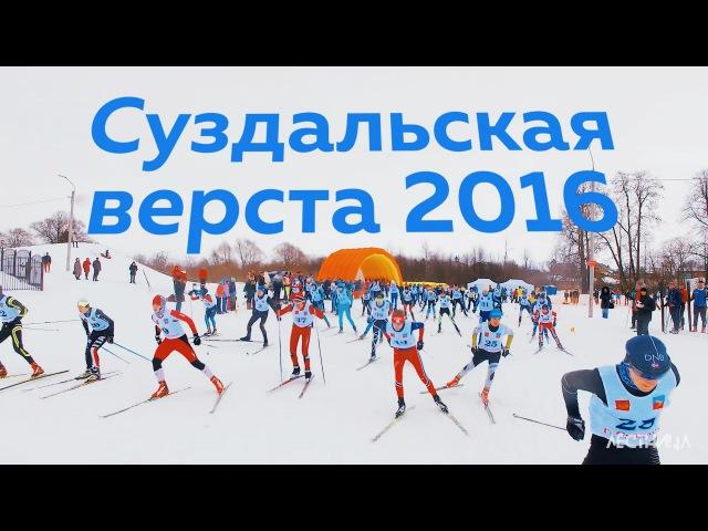 Lestni.ca: Суздальская верста 2016