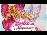 Барби: Марипоса и Принцесса-фея HD - смотреть фильмы онлайн 2015