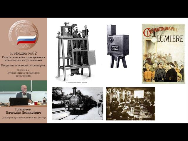 Введение в историю инженерии Лекция 7 Вторая индустриальная революция