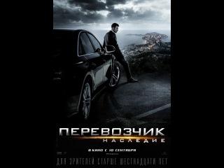 Фильм Перевозчик: Наследие Трейлер (Британия) 2015