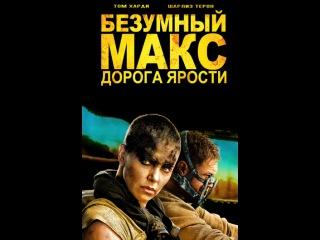 «Безумный Макс: Дорога ярости» (Mad Max: Fury Road, 2015)