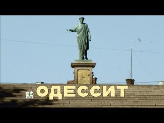 Одессит. 1 часть [фильм, 2013] (|стерео|)