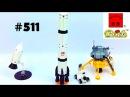Лего Ракета. Конструктор Брик 511 Космическая Ракета и Спутник. Лего Космос Обзор.