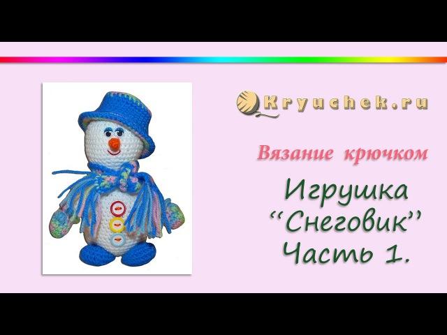Вязание крючком игрушки Снеговик. Новогодняя игрушка крючком. Часть1. Crochet toy Snowman. Part1