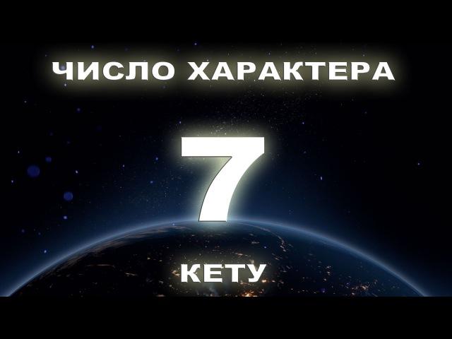 Число характерa 7. Люди рожденные 7, 16, 25 числа.