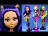 New Monster High Dolls Collection 2016 Fierce Rockers 3 Doll Set Unboxing Review Ever After High