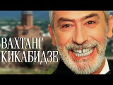 Вахтанг Кикабидзе - Лучшие Песни  Vahtang Kikabidze - The Best