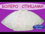 Вязание спицами ажурного болеро для девочки knitting baby bolero