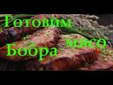 Готовим мясо бобра, жарим бобра в духовке! Cooking meat beaver, beaver roast in the oven!