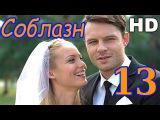 Соблазн 13 серия (2015) HD сериал фильм мелодрама
