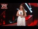 Валерия Симулик - Wrecking ball - Miley Cyrus - X-Фактор 5 - Второй тренировочный лагерь