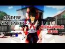 Yandere Simulator | яндере симулятор | завладели разумом школьницы #3