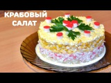 Крабовый салат с ананасом и кукурузой /Новогодний 2017/