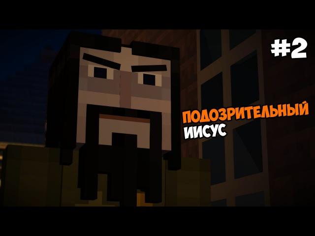 Minecraft: Story Mode (Эпизод 1: Орден камня) Прохождение на русском Часть 2 Подозрительный Иисус