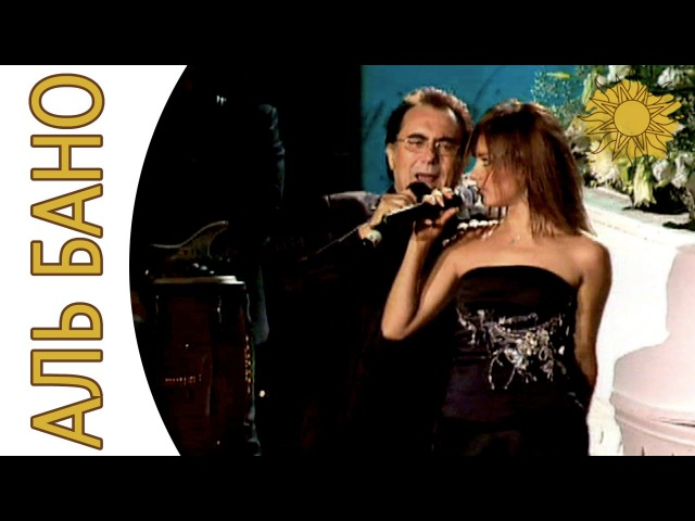Al Bano e Светлана Светикова - Cos'è l'amore (Al Bano i Ego Ledi - Mosca 2005)