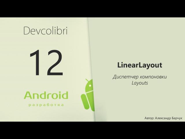 Android Урок 12. Диспетчер компоновки LinearLayout