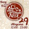 Абу-Даби Фест/Abu Dhabi Fest