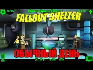 Fallout Shelter - Обычный день в убежище #4 (Android)