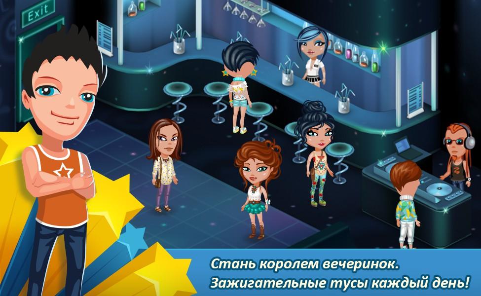 Игры на андроид для девочек аватария длить