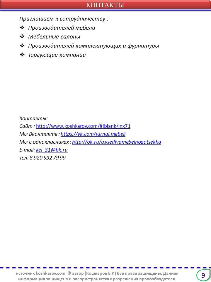 """Журнал """"Мебельный мастер"""" 2-й выпуск декабрь 2015г. 0PHFeFKY0x0"""