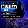 "Джазовый фестиваль ""Live in Blue Bay"""