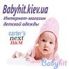 Детская одежда Картерс, НМ, Крейзи8, Джимбори