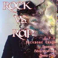 Various Artists - Rock vs. Rap, 2015 год.