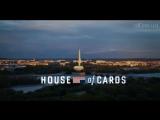 Карточный домик  (1 сезон).  Трейлер (Рус) / House of Cards (Season 1). Trailer (Rus).