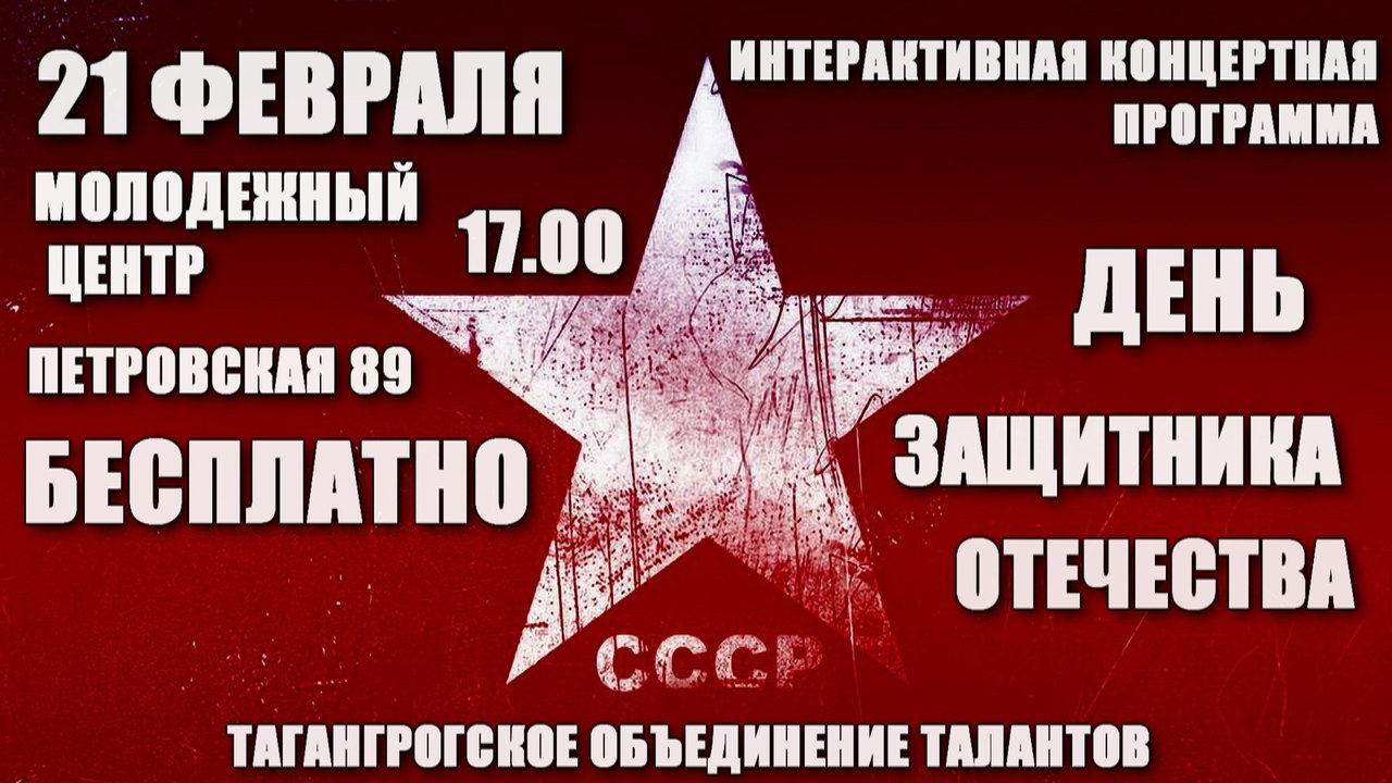 «ТАГАНРОГСКОЕ ОБЪЕДИНЕНИЕ ТАЛАНТОВ» приглашает на концерт, посвященный Дню защитника Отечества