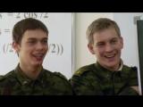 Кремлёвские курсанты 1 сезон 18 серия (СТС 2009)