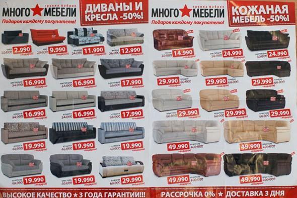 Мебель Тут Дешевле Каталог