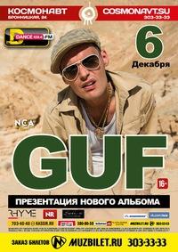 06.12 - Guf - Питер - Космонавт